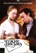Chujie pisma is the best movie in Maya Bulgakova filmography.