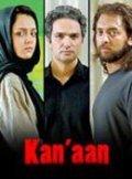 Canaan is the best movie in Taraneh Alidoosti filmography.