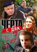 Cherta s dva - movie with Sergei Nikonenko.