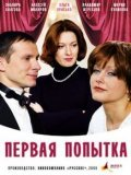 Pervaya popyitka - movie with Juozas Budraitis.