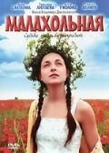 Malaholnaya is the best movie in Anna Snatkina filmography.