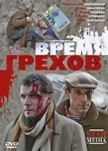 Vremya grehov is the best movie in Lyubava Greshnova filmography.