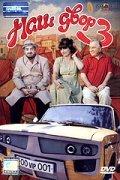 Mer bake 3 is the best movie in Garik Martirosyan filmography.