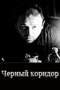 Chernyiy koridor - movie with Innokenti Smoktunovsky.