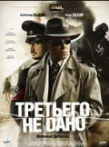 Tretego ne dano - movie with Aleksey Longin.