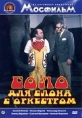 Solo dlya slona s orkestrom - movie with Leonid Kuravlyov.