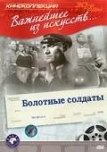 Film Bolotnyie soldatyi.
