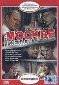 V Moskve, proezdom... is the best movie in Nikolai Merzlikin filmography.