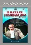 V nachale slavnyih del is the best movie in Natalya Bondarchuk filmography.