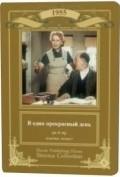 V odin prekrasnyiy den is the best movie in Yekaterina Savinova filmography.