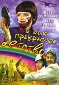 V odno prekrasnoe detstvo - movie with Igor Yasulovich.