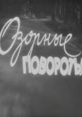 Ozornyie povorotyi is the best movie in Ants Eskola filmography.