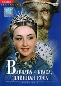 Varvara-krasa, dlinnaya kosa is the best movie in Aleksandr Khvylya filmography.