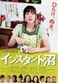 Insutanto numa is the best movie in Keiko Matsuzaka filmography.