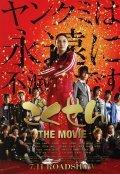 Gokusen: The Movie is the best movie in Kyoko Enami filmography.
