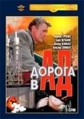 Doroga v ad is the best movie in David Babayev filmography.