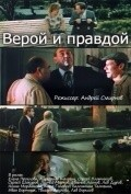 Veroy i pravdoy is the best movie in Aleksei Pokrovsky filmography.