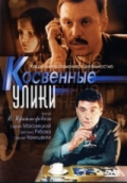 Kosvennyie uliki (serial) is the best movie in Larisa Rusnak filmography.