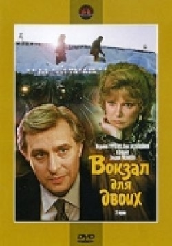 Vokzal dlya dvoih - movie with Tatyana Dogileva.