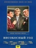 Visokosnyiy god - movie with Innokenti Smoktunovsky.