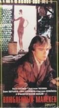 Vlyublennyiy maneken is the best movie in Ilya Olejnikov filmography.