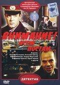 Vnimanie! Vsem postam... is the best movie in Anatoli Grachyov filmography.
