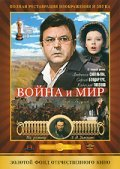 Voyna i mir: Per Bezuhov - movie with Sergei Bondarchuk.