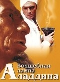 Volshebnaya lampa Aladdina is the best movie in Andrei Fajt filmography.