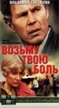 Vozmu tvoyu bol is the best movie in Pyotr Yurchenkov filmography.