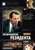 Vozvraschenie rezidenta - movie with Georgi Zhzhyonov.