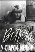 Vstrecha u staroy mecheti is the best movie in Boris Bystrov filmography.