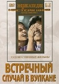 Vstrechnyiy - movie with Andrei Abrikosov.