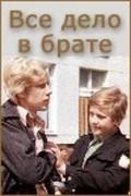 Vsyo delo v brate is the best movie in Vadim Madyanov filmography.