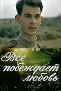 Vse pobejdaet lyubov - movie with Dmitri Mirgorodsky.
