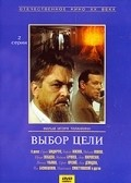 Vyibor tseli - movie with Sergei Bondarchuk.