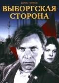 Vyiborgskaya storona is the best movie in Valentina Kibardina filmography.
