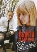 Vyiyti zamuj za kapitana is the best movie in Vera Glagoleva filmography.