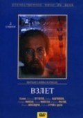 Vzlet - movie with Albert Filozov.