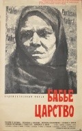 Babe tsarstvo is the best movie in Svetlana Sukhovej filmography.