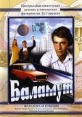 Balamut is the best movie in Viktor Shulgin filmography.