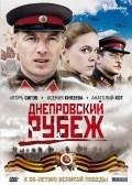 Dneprovskiy rubej is the best movie in Aleksandr Yefremov filmography.