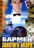 Barmen iz «Zolotogo yakorya» - movie with Tatyana Dogileva.