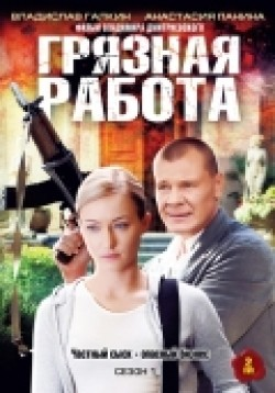 Gryaznaya rabota (serial) is the best movie in Anastasiya Panina filmography.