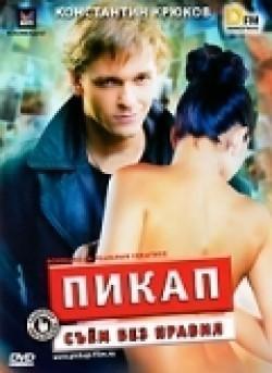 Pikap: Syyom bez pravil is the best movie in Konstantin Kryukov filmography.