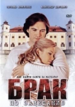 Brak po zaveschaniyu (serial) is the best movie in Yuliya Polyinskaya filmography.
