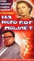 Na kogo Bog poshlet is the best movie in Andrei Chumanov filmography.