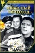 Nebesnyiy tihohod is the best movie in Vasili Merkuryev filmography.