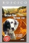 Belyiy Bim - Chernoe uho is the best movie in Valentina Vladimirova filmography.