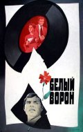 Belyiy voron - movie with Vladimir Zemlyanikin.