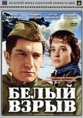 Belyiy vzryiv - movie with Vladimir Vysotsky.